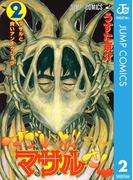 セクシーコマンドー外伝 すごいよ!!マサルさん 2(ジャンプコミックスDIGITAL)