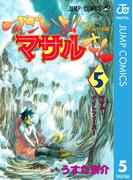セクシーコマンドー外伝 すごいよ!!マサルさん 5(ジャンプコミックスDIGITAL)