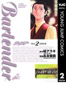 バーテンダー 2(ヤングジャンプコミックスDIGITAL)