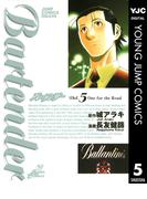 バーテンダー 5(ヤングジャンプコミックスDIGITAL)