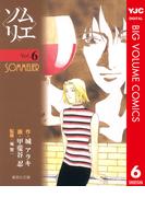 ソムリエ 6(ヤングジャンプコミックスDIGITAL)