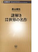 謎解き 少年少女世界の名作(新潮新書)(新潮新書)