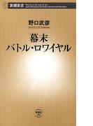 幕末バトル・ロワイヤル(新潮新書)(新潮新書)