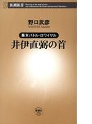 ―幕末バトル・ロワイヤル―井伊直弼の首(新潮新書)(新潮新書)