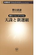 ―幕末バトル・ロワイヤル―天誅と新選組(新潮新書)(新潮新書)