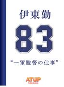 【プロ野球の仕事シリーズ】一軍監督の仕事 伊東勤著書(プロ野球の仕事シリーズ)