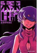 未来日記モザイク(角川コミックス・エース)