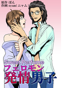 Sweet Perfume フェロモン発情男子(4)