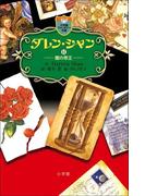 ダレン・シャン11 闇の帝王(小学館ファンタジー文庫)