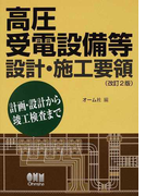高圧受電設備等設計・施工要領 計画・設計から竣工検査まで 改訂2版