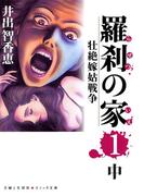 羅刹の家(1)中(週刊女性コミックス)