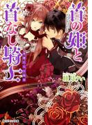 首の姫と首なし騎士 英雄たちの祝宴(角川ビーンズ文庫)