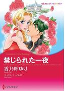 禁じられた一夜(ハーレクインコミックス)