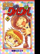 魔法陣グルグル15巻(ガンガンコミックス)