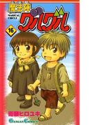 魔法陣グルグル16巻(ガンガンコミックス)