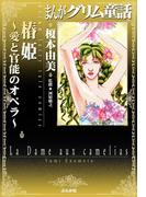 まんがグリム童話 椿姫~愛と官能のオペラ~(3)