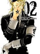 TOXIC(2)(avarus SERIES(ブレイドコミックスアヴァルス))