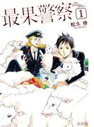 最果警察(1)(avarus SERIES(ブレイドコミックスアヴァルス))