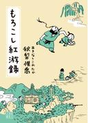 もろこし紅游録(創元推理文庫)