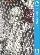 屍鬼 11(ジャンプコミックスDIGITAL)