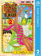 増田こうすけ劇場 ギャグマンガ日和 2(ジャンプコミックスDIGITAL)