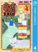 増田こうすけ劇場 ギャグマンガ日和 4(ジャンプコミックスDIGITAL)