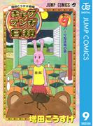 増田こうすけ劇場 ギャグマンガ日和 9(ジャンプコミックスDIGITAL)