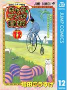 増田こうすけ劇場 ギャグマンガ日和 12(ジャンプコミックスDIGITAL)