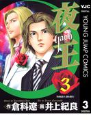 夜王 3(ヤングジャンプコミックスDIGITAL)