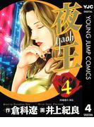 夜王 4(ヤングジャンプコミックスDIGITAL)