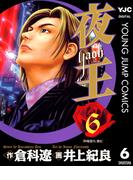 夜王 6(ヤングジャンプコミックスDIGITAL)