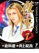 夜王 7(ヤングジャンプコミックスDIGITAL)