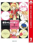 姫ちゃんのリボン 2(りぼんマスコットコミックスDIGITAL)