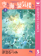 空と海と蜃気楼と 5(クイーンズコミックスDIGITAL)
