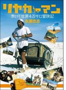 リヤカーマン、歩いて世界4万キロ冒険記