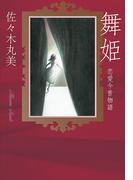佐々木丸美コレクション13 舞姫――恋愛今昔物語