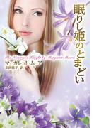 眠りし姫のとまどい(MIRA文庫)
