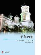 千年の恋(MIRA文庫)
