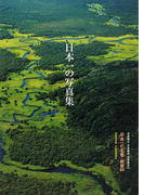 日本一の写真集 日本名景紀行 日本一の名景・絶景60 日本最大・日本最長・日本最古etc. 完全保存版