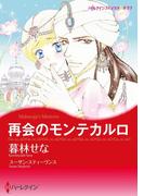 再会のモンテカルロ(ハーレクインコミックス)