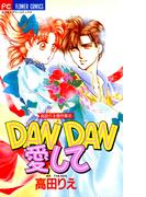 DAN DAN愛して(フラワーコミックス)