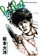 ピンポン 2(ビッグコミックス)
