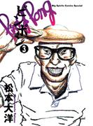ピンポン 3(ビッグコミックス)