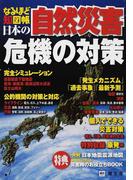 日本の自然災害 危機の対策