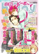 小説b-Boy おバカなこ特集(2012年5月号)(小b)