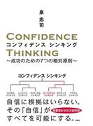コンフィデンス シンキング(扶桑社BOOKS)