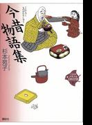 今昔物語集(21世紀版少年少女古典文学館)