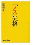 「メス」失格(講談社+α新書)