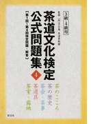 茶道文化検定公式問題集 第1回〜第4回検定問題・解答 4−3級・4級用