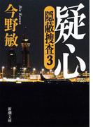 疑心―隠蔽捜査3―